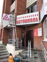 Автошкола Свердловская Автошкола, фото №6